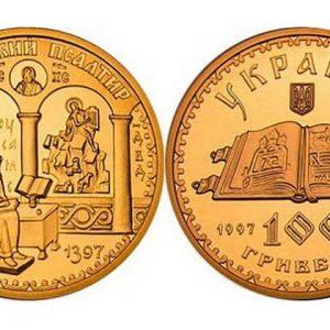 Украинские золотые монеты