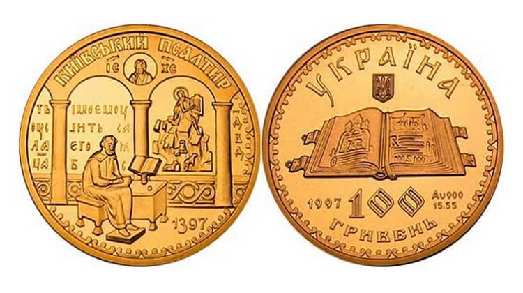 Ukrainian gold coins