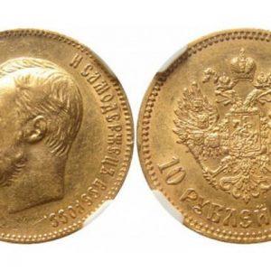 Монеты 10 рублей (1898-1911)