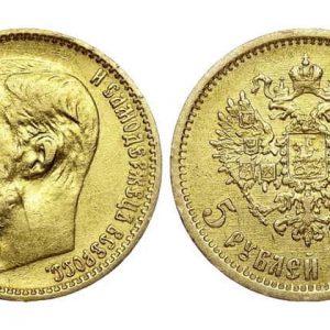 5 рублей николаевские