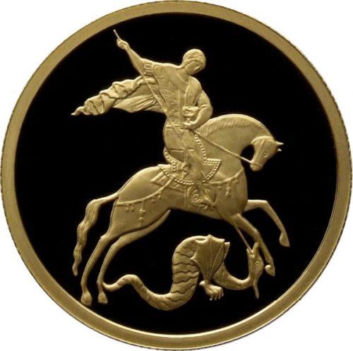 монета георгий победоносец золото