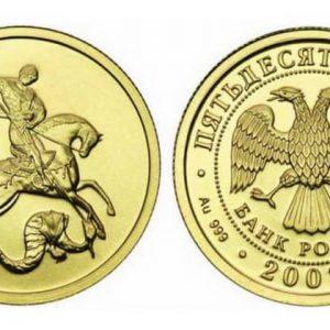 Золотая монета Георгий Победоносец номиналом 50 рублей