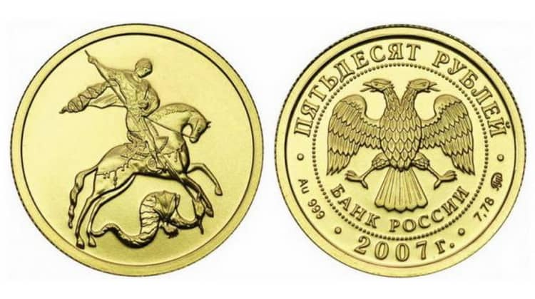 Saint George the Victorious coin of 50 rubles denomination