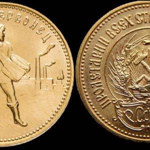 Монета Червонец периода СССР