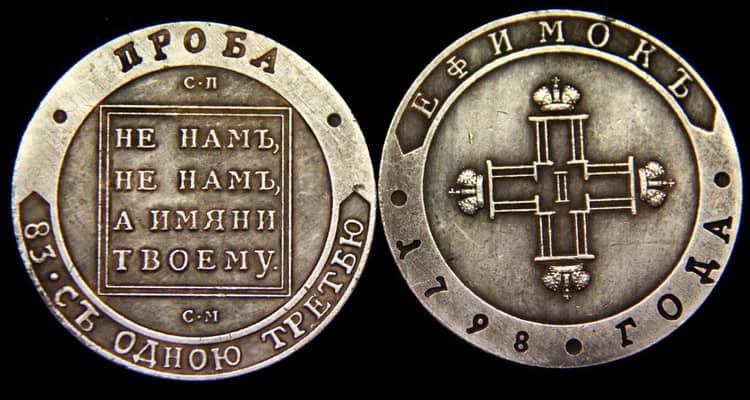 монета ефимок 1798 года цена