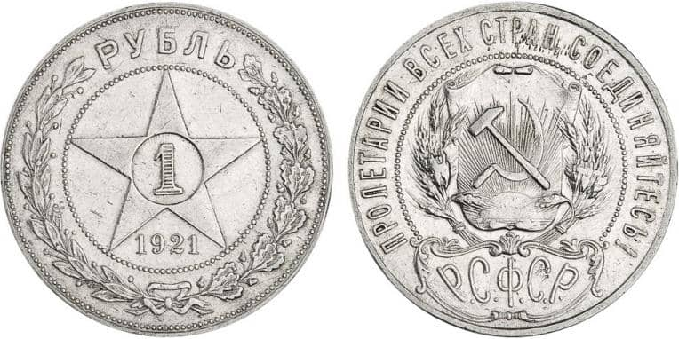 1 silver ruble 1921 year