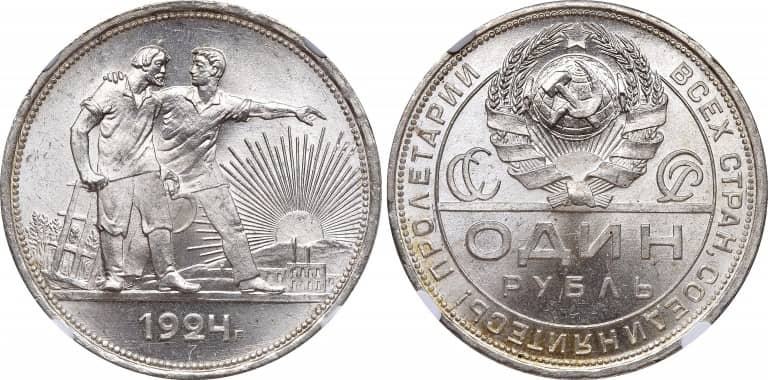 1 silver ruble 1924