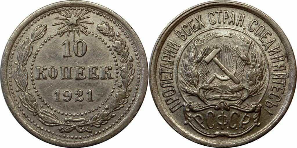 10 silver kopecks 1921