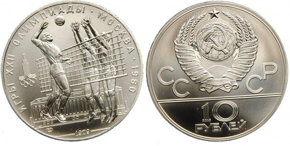 10 silver rubles 1979