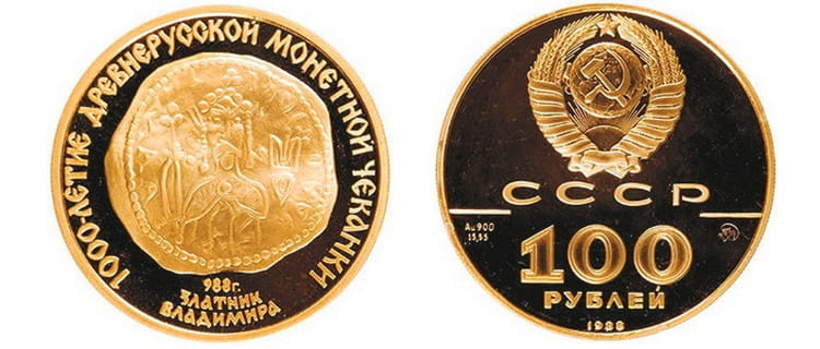 100 gold rubles 1988 year
