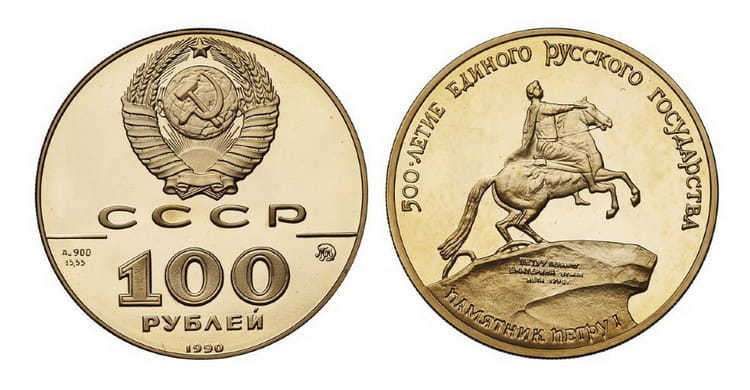 100 gold rubles 1990 year