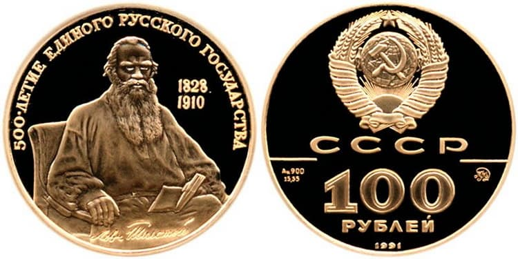 100 gold rubles 1991 year