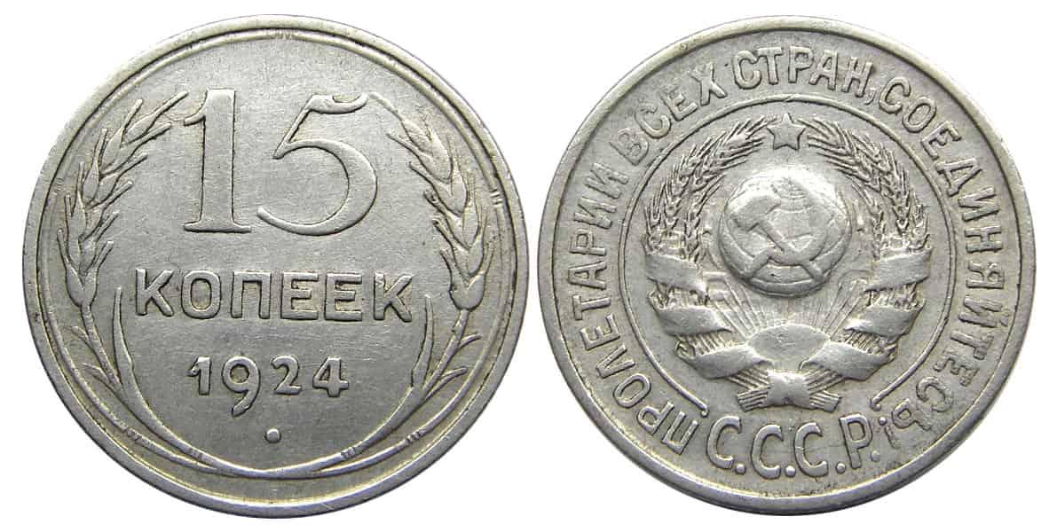 15 silver kopecks 1924