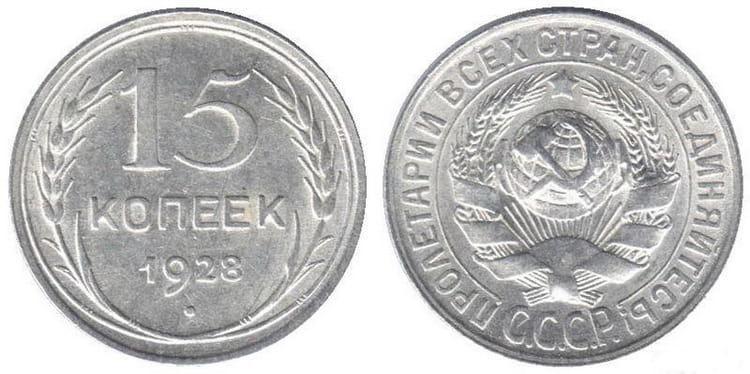 15 silver kopecks 1928