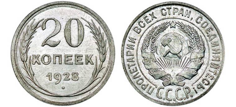20 silver kopecks 1928