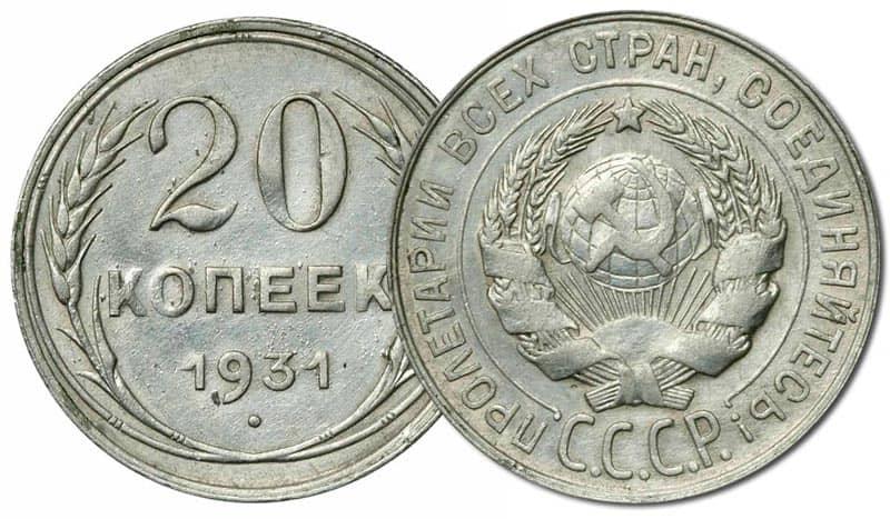 20 silver kopecks 1931