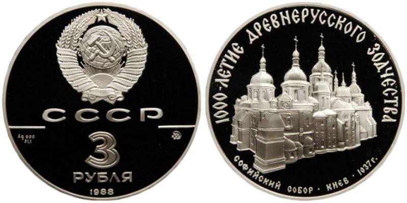 3 silver rubles 1988