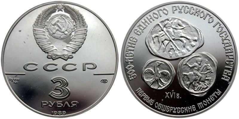 3 silver rubles 1989