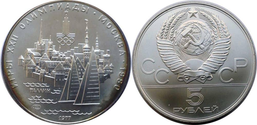 5 silver rubles 1977
