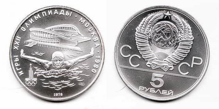 5 silver rubles 1978
