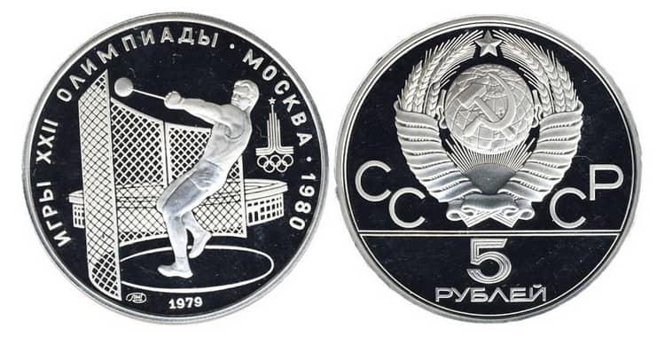 5 silver rubles 1979