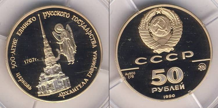 50 gold rubles 1990 year