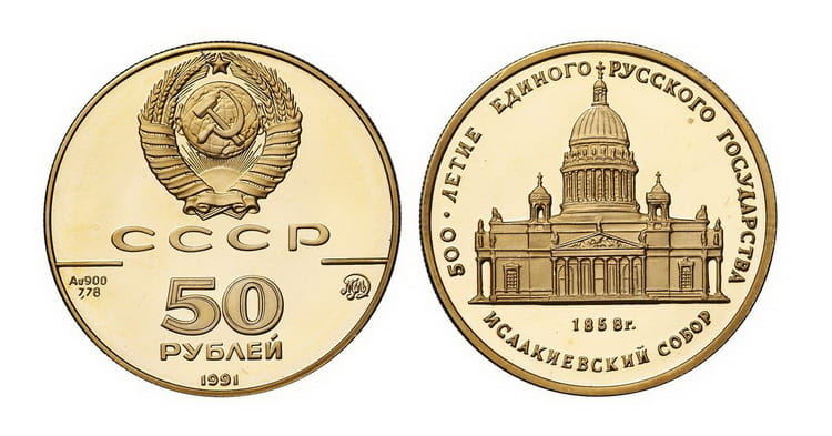 50 gold rubles 1991 year