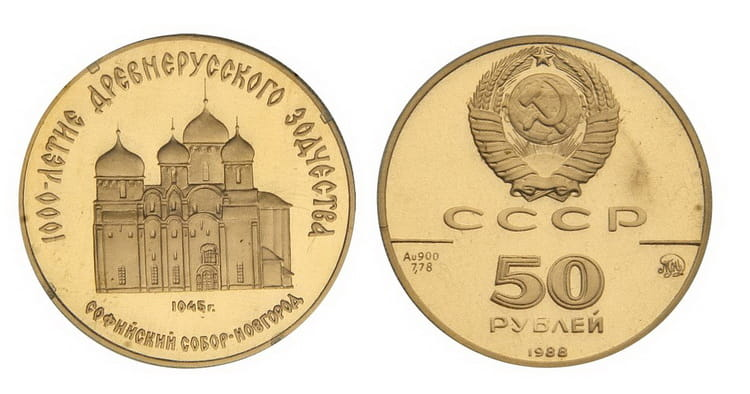 50 rubles 1988 year