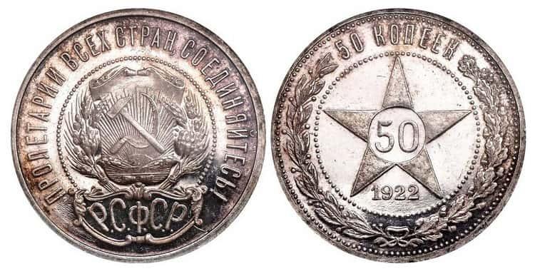 50 silver kopecks 1922