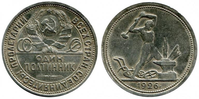 50 silver kopecks 1926