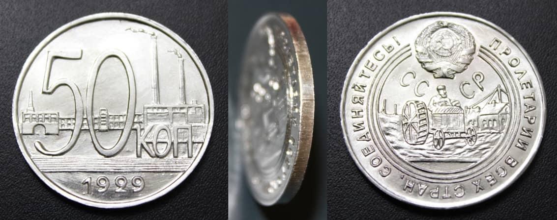 50 silver kopecks 1929