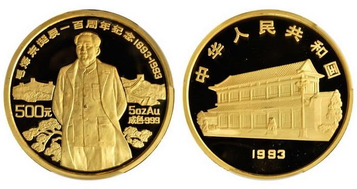 500-yuanej-1993-goda-min